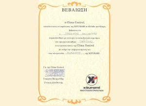 Πιστοποιητικά | Υπηρεσίες Ψύξης & Κλιματισμού Κέρκυρα